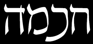 wisdom-hebrew